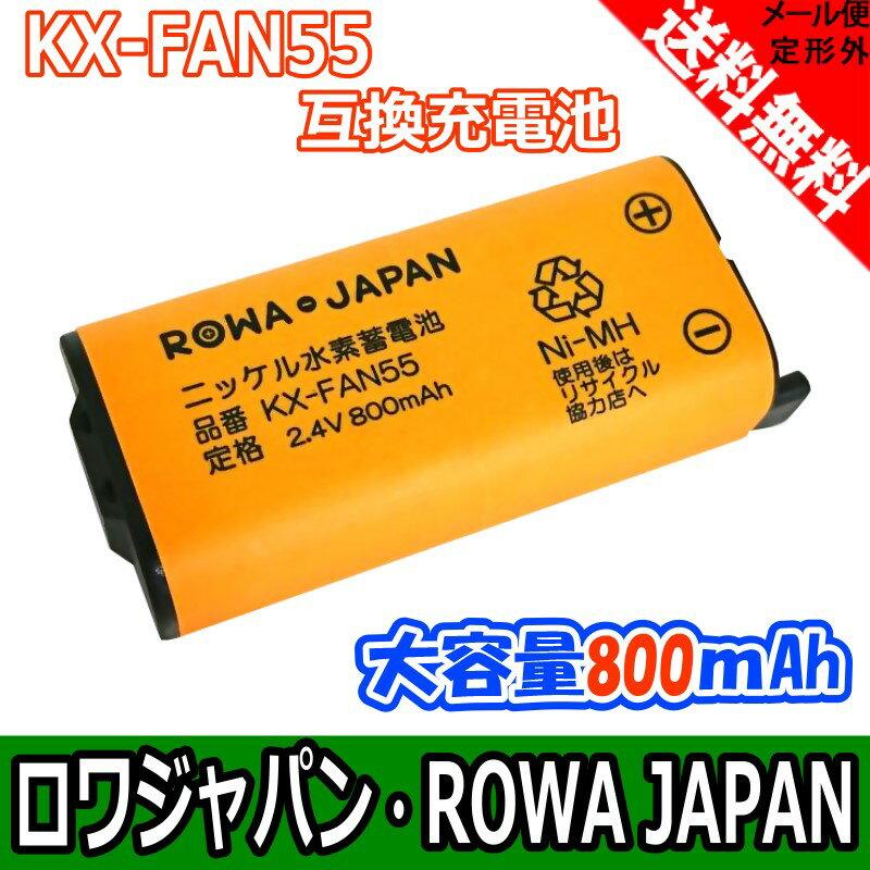 ●定形外送料無料●【ロワジャパン】【大容量バッテリー 通話時間UP】『PANASONIC/パナソニック対応』子機用 充電池 KX-FAN55 電話機用 バッテリー