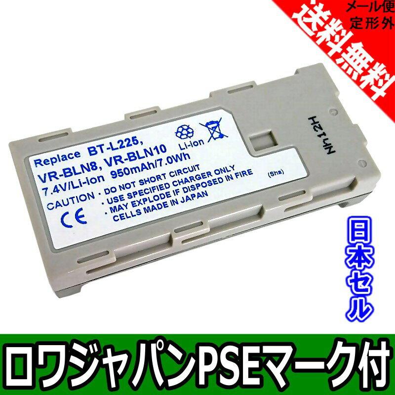 ●定形外送料無料●【日本セル】『SHARP/シャープ』VR-BLN10/VR-BLN8 互換バッテリー