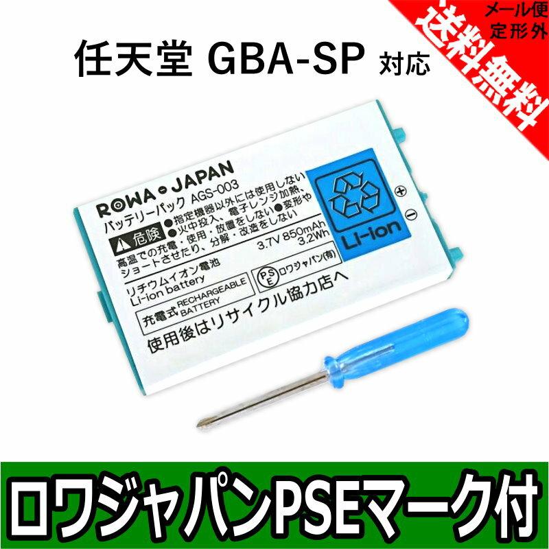 ●定形外送料無料●『任天堂/ニンテンドー』Advance SP ゲームボーイアドバンスSP [SAM-SPRBP] GBA-SP [AGS-003] 互換 バッテリー【ロワジャパンPSEマーク付】