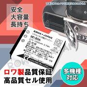 ●定形外送料無料●【2個セット】『FUJIFILM/富士フイルム』NP-50互換バッテリー【ロワジャパン社名明記のPSEマーク付】