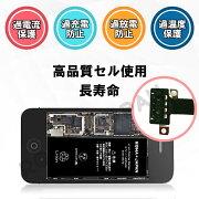 ●定形外送料無料●【交換用の工具付き】『APPLE/アップル』iPhone4S専用の616-0579互換バッテリー【ロワジャパン社名明記のPSEマーク付】
