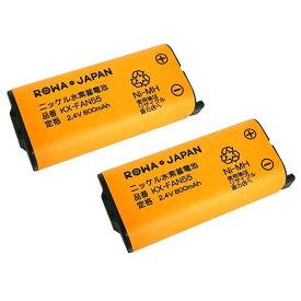 増量使用時間1.23倍 パナソニック対応 KX-FAN55 / BK-T409 コードレス子機用 互換充電池 ニッケル水素電池 電池パック 2個セット