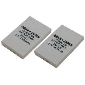 【2個セット】NIKON ニコン EN-EL5 / CP1 互換 バッテリー 端子接点カバー付き