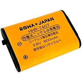KX-FAN51 / HHR-T407 / BK-T407 対応互換バッテリー 電池 コードレスホン 子機【メール便送料無料】【ロワジャパン】
