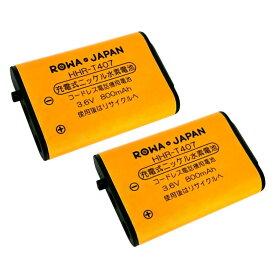 【2個セット】パナソニック対応 KX-FAN51 BK-T407 / NTT 電池パック-092 コードレス子機用 互換充電池 ニッケル水素蓄電池