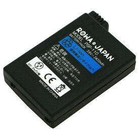 SONY PSP-1000 対応 互換バッテリー【PSP-110】