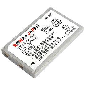 ●定形外送料無料●『MINOLTA/ミノルタ』NP-200 互換 バッテリー 【ロワジャパン社名明記のPSEマーク付】