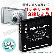 ●定形外送料無料●『Panasonic/パナソニック』DMW-BCE10互換バッテリー【ロワジャパン社名明記のPSEマーク付】