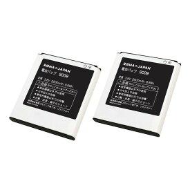 【2個セット】ドコモ GALAXY S4 SC-04E J SC-02F 互換バッテリー SC09 / SC11