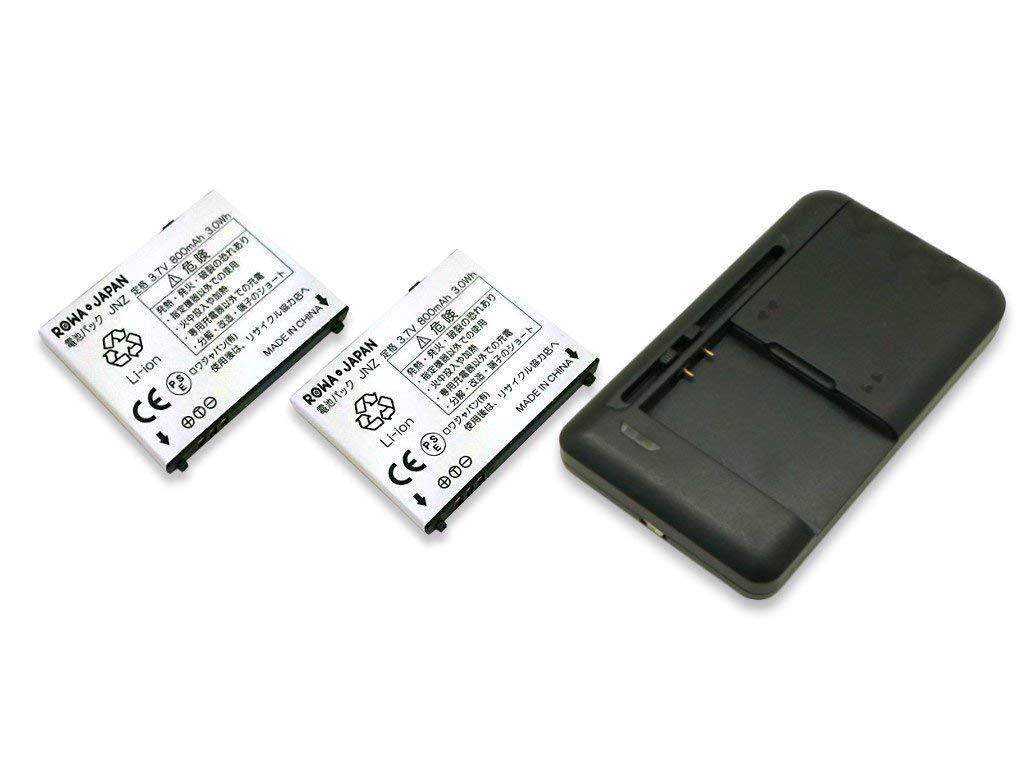 ●定形外送料無料●USB マルチ充電器 と NTT docomo ドコモ AAP29248 P20 【2個セット】互換 バッテリー【実容量高】【ロワジャパンPSEマーク付】