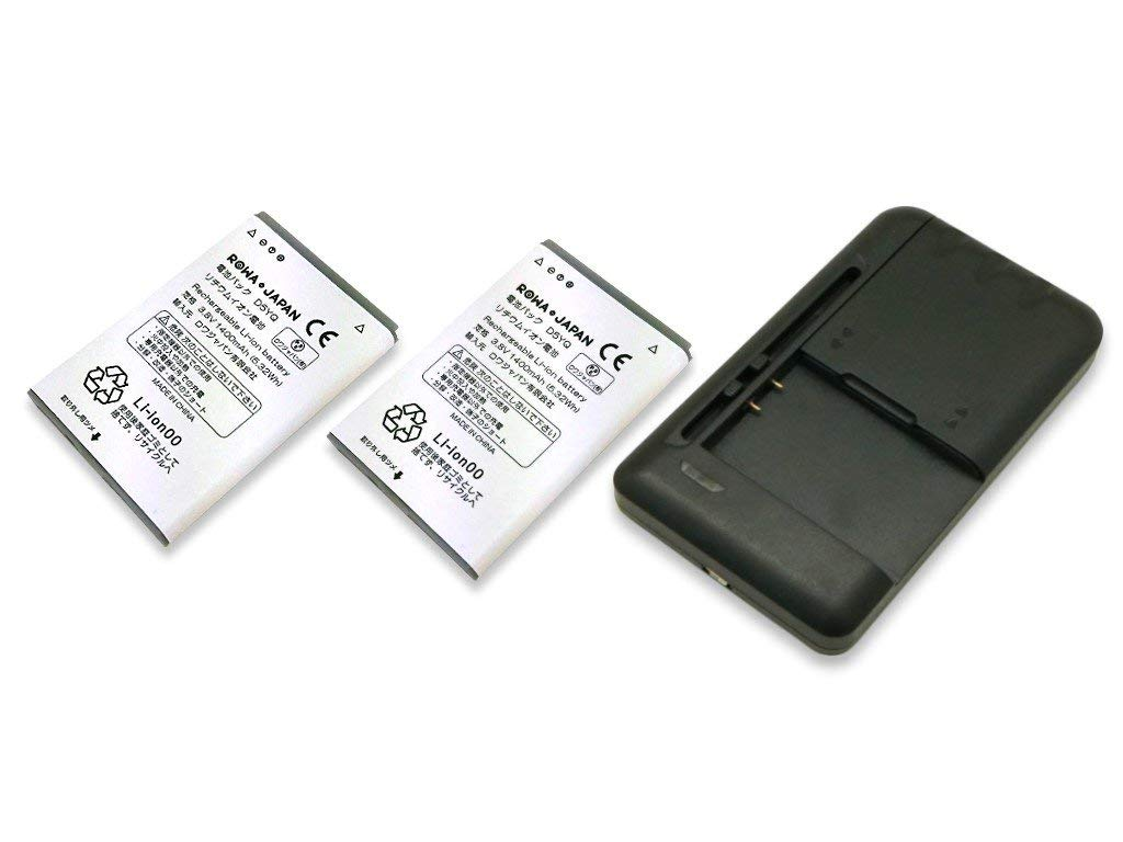 ●定形外送料無料●USB マルチ充電器 と docomo ドコモ SH-06G SH-03H の SH43 ASH29457 【2個セット】 互換 バッテリー 【ロワジャパンPSEマーク付】