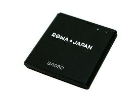 Xperia UL SOL22 / SO-04E の BA950 互換 バッテリー