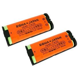 【2個セット】パナソニック KX-FAN52 HHR-P105 HHR-T405 BK-T405 子機用充電池 互換バッテリー