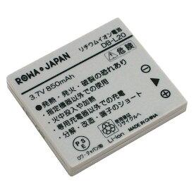 ●定形外送料無料●【増量】『SANYO/三洋電機対応』DB-L20 互換 バッテリー 【ロワジャパン社名明記のPSEマーク付】