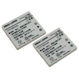 【2個セット】SANYO サンヨー DB-L20 互換 バッテリー