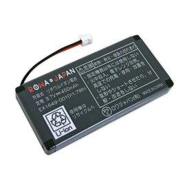 ●定形外送料無料●『日本電気/NEC』コードレス子機 EX1649-0010 互換 充電池 バッテリー【ロワジャパン社名明記のPSEマーク付】