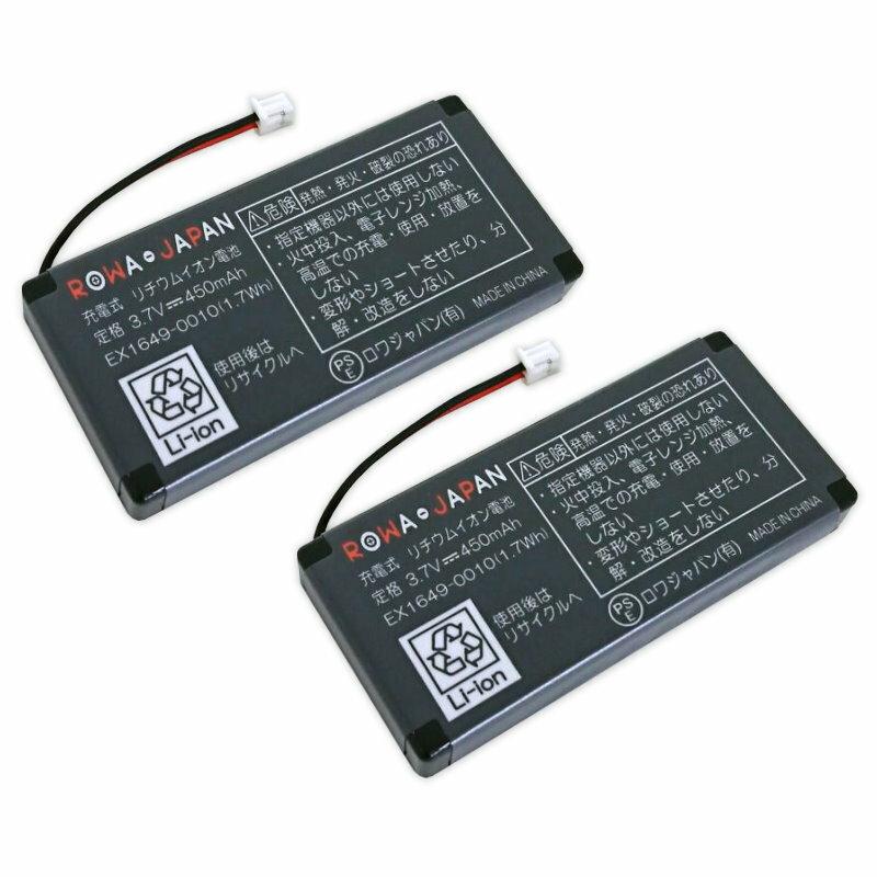 ●定形外送料無料●【2個セット】『日本電気/NEC』コードレス子機 EX1649-0010 互換 充電池 バッテリー【ロワジャパン社名明記のPSEマーク付】