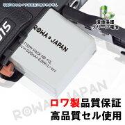 ●定形外送料無料●【2個セット】『CANON/キヤノン』のNB-10L互換バッテリー【ロワジャパン社名明記のPSEマーク付】