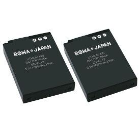 ●定形外送料無料●【2個セット】『NIKON/ニコン』EN-EL12 互換 バッテリー 【ロワジャパン社名明記のPSEマーク付】