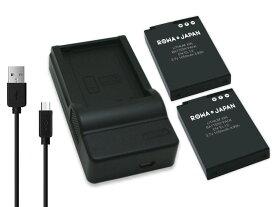 ●定形外送料無料●『NIKON/ニコン』EN-EL12 互換 バッテリー 2個 と USB充電器 セット 【ロワジャパンPSEマーク付】