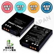 ●定形外送料無料●『NIKON/ニコン』EN-EL12互換バッテリー2個とUSB充電器セット【ロワジャパンPSEマーク付】