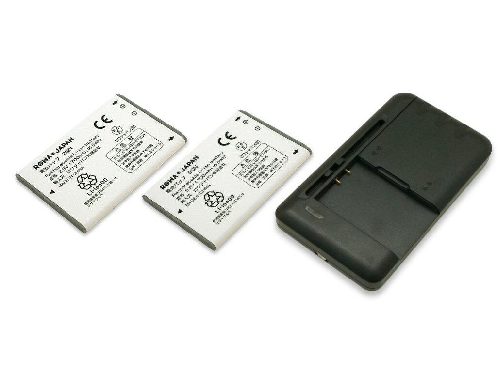 ●定形外送料無料● USB マルチ充電器 と NTT docomo ドコモ F32 AAF29336 【2個セット】互換 バッテリー【実容量高】【ロワジャパンPSEマーク付】