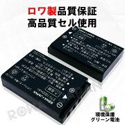 ●定形外送料無料●【増量】『SANYO/三洋電機』DB-L50DB-L50AUNVP-D互換バッテリー【ロワジャパン社名明記のPSEマーク付】