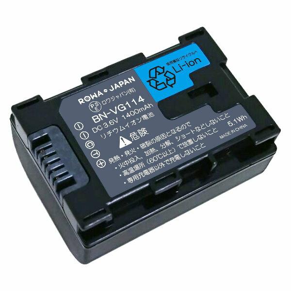 ●定形外送料無料●【残量表示 純正充電器対応】『JVC/日本ビクター』BN-VG114 BN-VG107 BN-VG121 互換 バッテリー 【ロワジャパン社名明記のPSEマーク付】