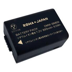 パナソニック対応 DMW-BMB9 DMW-BMB9E DMW-BMB9GK 互換 バッテリー
