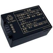 ●定形外送料無料●『Panasonic/パナソニック』DMW-BMB9互換バッテリー