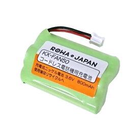 パナソニック KX-FAN50 / HHR-T404 / BK-T404 コードレス 子機用 充電池