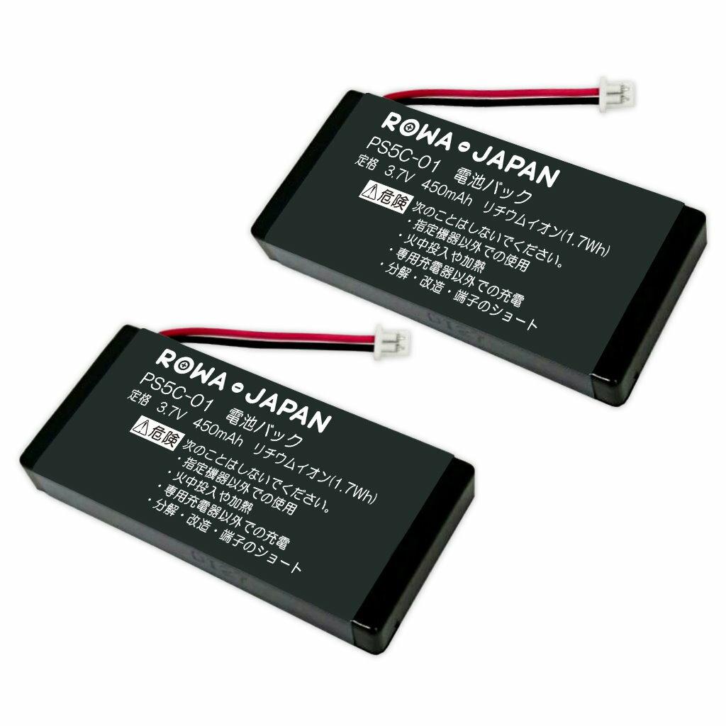 ●定形外送料無料●【増量】【2個セット】『日本電気/NEC』 コードレス 子機用 充電池 【PS5C-01】【ロワジャパン社名明記のPSEマーク付】