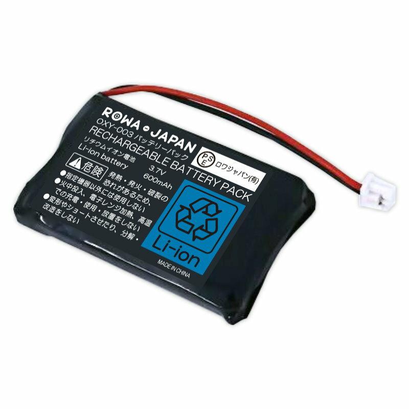 ●定形外送料無料●『NINTENDO/任天堂』 Game Boy Micro OXY-001 の OXY-003 互換 バッテリーパック 【ロワジャパン】