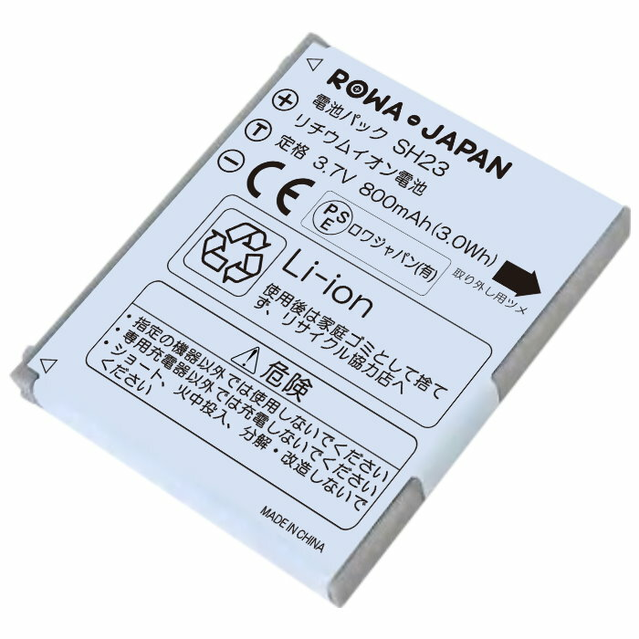 ●定形外送料無料●『DoCoMo/ドコモ』SH23 互換バッテリー【ロワジャパン社名明記のPSEマーク付】