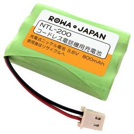 サンヨー NTL-200 TEL-BT200 / パナソニック対応 BK-T411 コードレス子機用 互換充電池 ニッケル水素電池