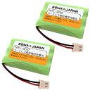 【2個セット】パナソニック BK-T411 / サンヨー NTL-200 TEL-BT200 コードレス子機用 充電池