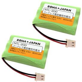 【2個セット】サンヨー NTL-200 TEL-BT200 / パナソニック対応 BK-T411 コードレス子機用 互換充電池 ニッケル水素電池