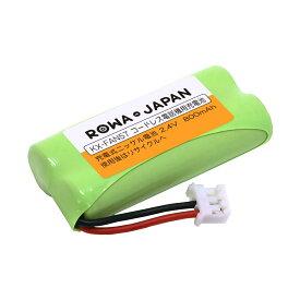 パナソニック対応 KX-FAN57 / BK-T412 コードレス子機用 互換充電池 ニッケル水素電池