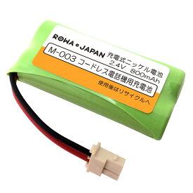 シャープ M-003 JD-M003 / パナソニック対応 BK-T406 HHR-T406 コードレス子機用 互換充電池 ニッケル水素電池