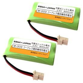 【2個セット】シャープ M-003 JD-M003 / パナソニック対応 BK-T406 HHR-T406 コードレス子機用 互換充電池 ニッケル水素電池