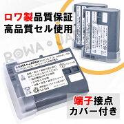 ●定形外送料無料●【2個セット】『NIKON/ニコン』EN-EL15EN-EL15b互換バッテリーとMH-25MH-25a互換USB充電器セット【ロワジャパンPSEマーク付】