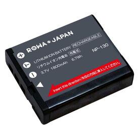 ●定形外送料無料●『CASIO/カシオ』NP-130 互換 バッテリー 【ロワジャパン社名明記のPSEマーク付】