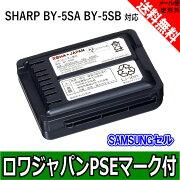 ●定形外送料無料●【実容量高】SHARPシャープEC-SX520EC-SX320EC-SX310EC-SX210のBY-5SB互換バッテリー【ロワジャパンPSEマーク付】