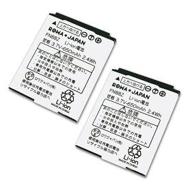 【2個セット】WX01J / WX330J など 互換バッテリー NBB-9650