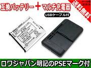 ●定形外送料無料●『日本電気/NEC』PS8D-NWのCBG-018308-001コードレスホン子機電話機充電池互換バッテリー【ロワジャパンPSEマーク付】