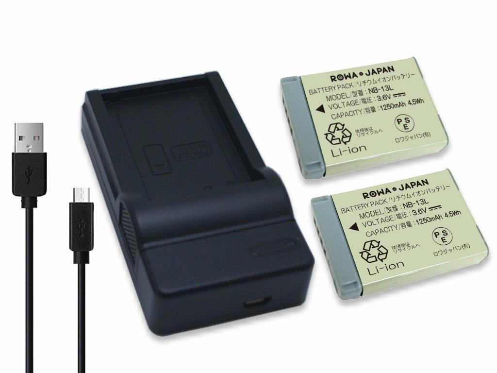 ●定形外送料無料●【実容量高】【2個セット】『CANON/キャノン』 PowerShot G7 X G9 X の NB-13L 互換 バッテリー と USB充電器 セット 【ロワジャパンPSEマーク付】【カバー付】