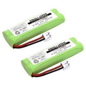 【2個セット】Sharp シャープ M-224 子機 互換バッテリー