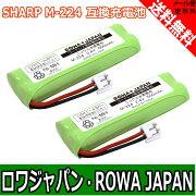 ●定形外送料無料●【2個セット】【大容量バッテリ通話時間UP】『SHARP/シャープ』コードレスホン子機用充電池【M-224】電話機用バッテリー