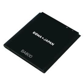 SONY ソニー docomo SO-01E/au SOL21 互換 バッテリー BA800
