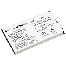 ソフトバンク ZEBAU1 / Y!mobile PBD14LPZ10 ZEBBA1 互換 電池パック ロワジャパンPSEマーク付